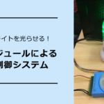 自動でライトを光らせる!~I/Oモジュールによる自動制御システム~