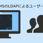 SKVMSのLDAPによるユーザー登録