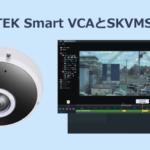 【画像認識エッジAI】VIVOTEK Smart VCAでできること