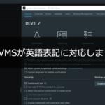 SK VMSが英語表記に対応しました