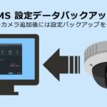 SK VMS便利な機能(設定データバックアップ機能)~カメラ追加後には設定バックアップを~